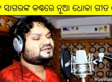 Humane Sagar new dhoka song