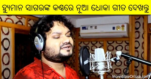 Humane Sagar  new dhoka song