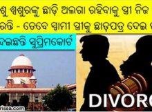 Husband divorce wife supreme court order
