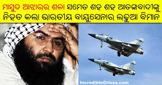 IAF surgical strike 2