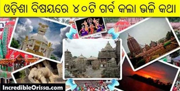 incredible odisha facts