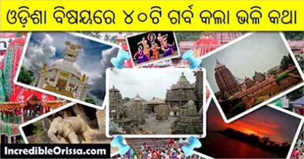 incredible odisha facts
