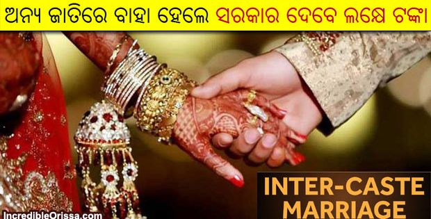 odisha inter caste marriage