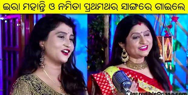 Ira Mohanty Namita Agrawal song
