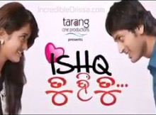 ISHQ Tu Hi Tu film
