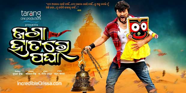 Jaga Hatare Pagha odia movie