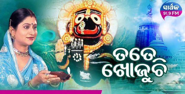 Jagannath bhajan Namita Agrawal