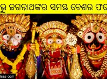 all besha of lord jagannath