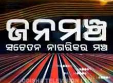 OTV Janamancha
