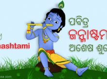 Janmashtami odia wallpaper