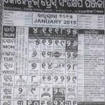 january 2015 odia calendar
