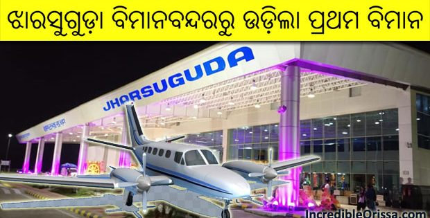 jharsuguda airport flight