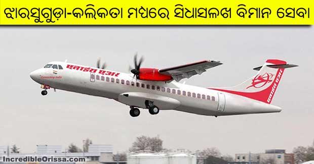 jharsuguda kolkata flight
