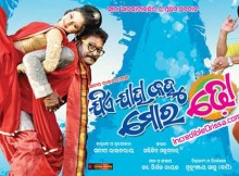 Jie Jaha Kahu Mora Dho odia movie
