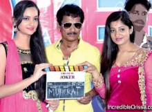 Joker odia movie muhurat photo