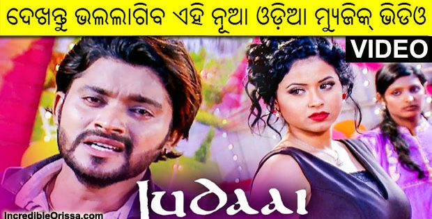 judaai odia music video