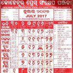 July 2017 Odia Calendar