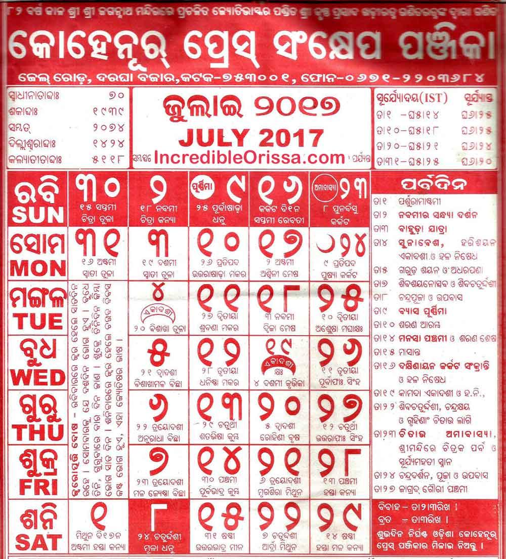 Odia Calendar 2017 - Kohinoor, Radharaman and Bhagyadeep | Incredible ...