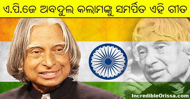 Kalam odia song