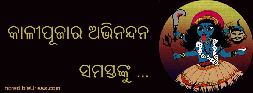 Kali Puja Odia Facebook Cover Photo