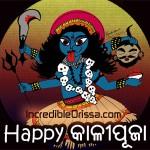 Kali puja whatsapp Odia image