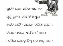 Jay He Kalinga Sandha satire poem
