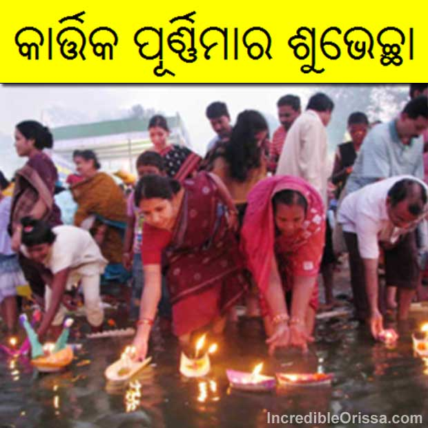 kartika purnima whatsapp photo