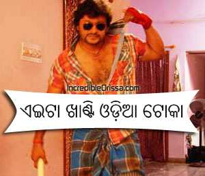 khanti odia toka fb photo comment
