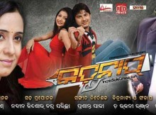 Kidnap oriya movie