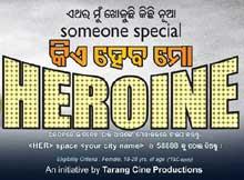 Kie Heba Mo Heroine