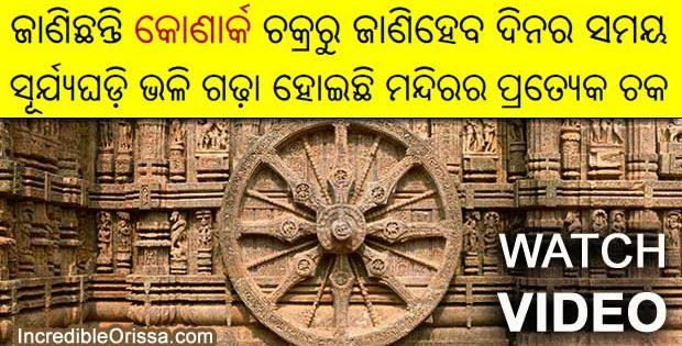 Sundial Konark Sun temple