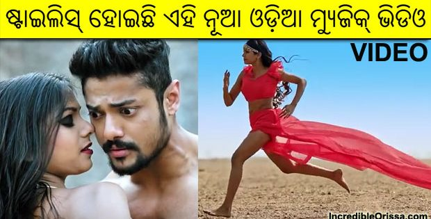 kurbaan odia music video