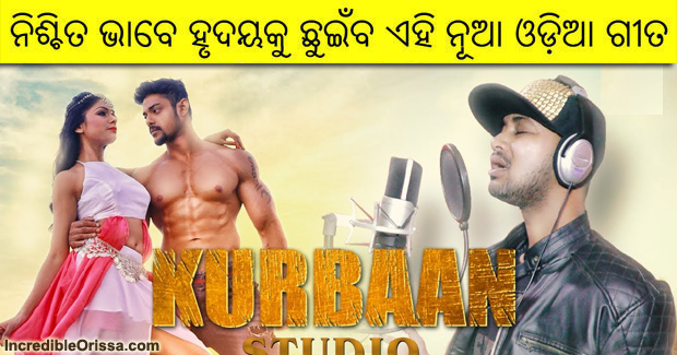 Kurbaan Odia song