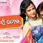 Lekhichi Naa Tora odia movie