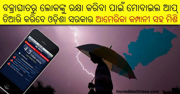 Odisha lightning strike alert app