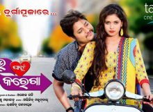 Love Pain Kuch Bhi Karega odia movie