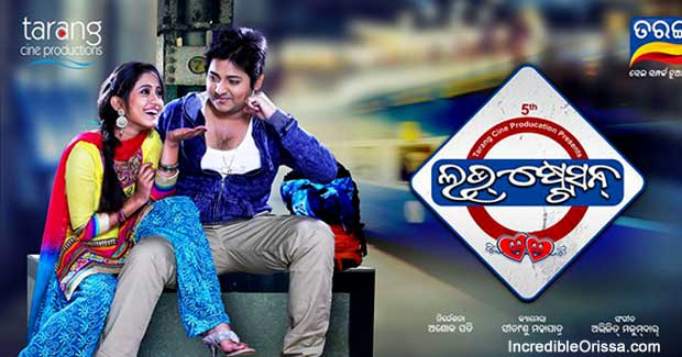 Love Station odia movie