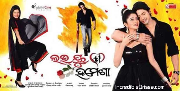 Love You Hamesha odia movie