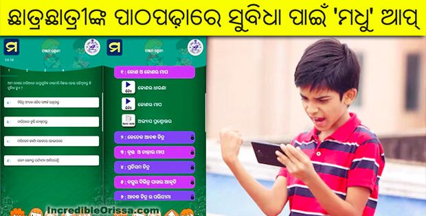 Madhu App Odisha