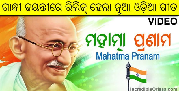 Mahatma Pranam odia song
