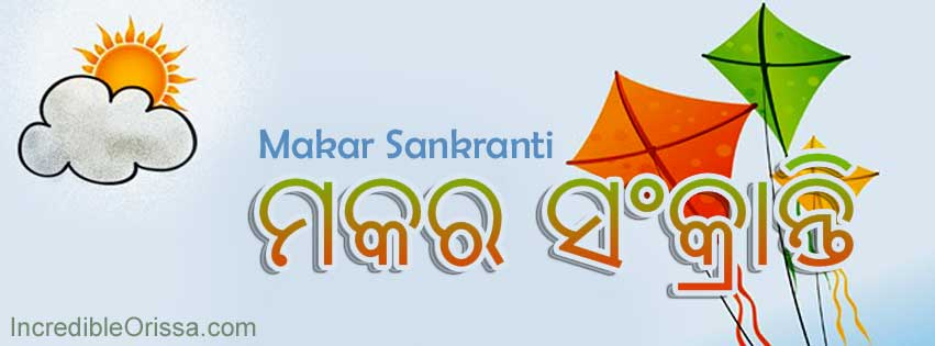 makar sankranti fb cover photo