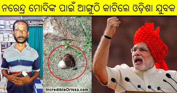 Odisha man chops off thumb