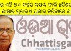 Odisha man promotes Odia language in Chhattisgarh