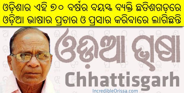 Odisha man promotes Odia language in Chhattisgarh