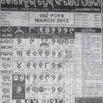 march 2015 odia calendar