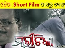 marichika odia short film