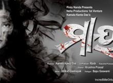 Maya odia film poster of Anu Choudhury