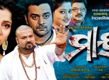 Maya odia movie