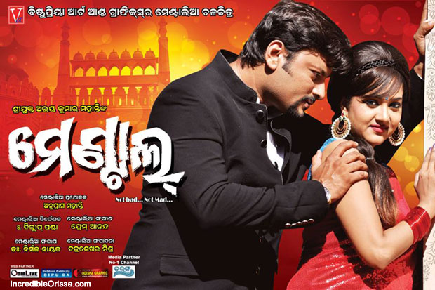 Mental oriya movie