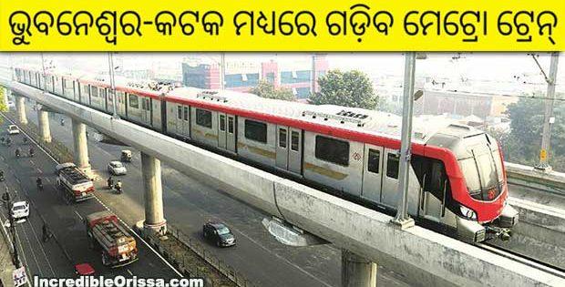 metro rail bhubaneswar cuttack